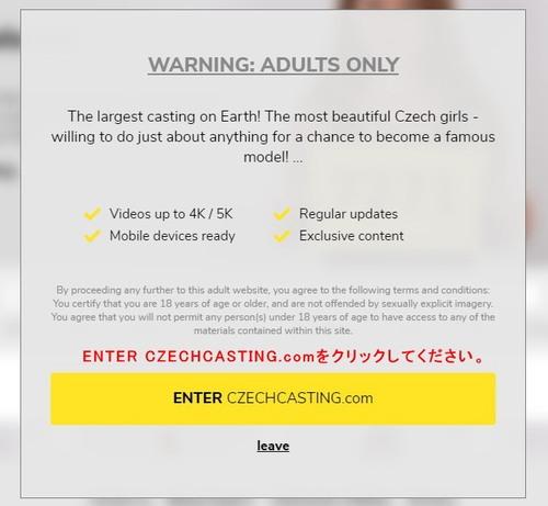 Czech Castingのメインページ