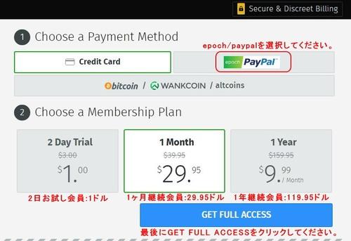 WankZの会員プラン選択ページ