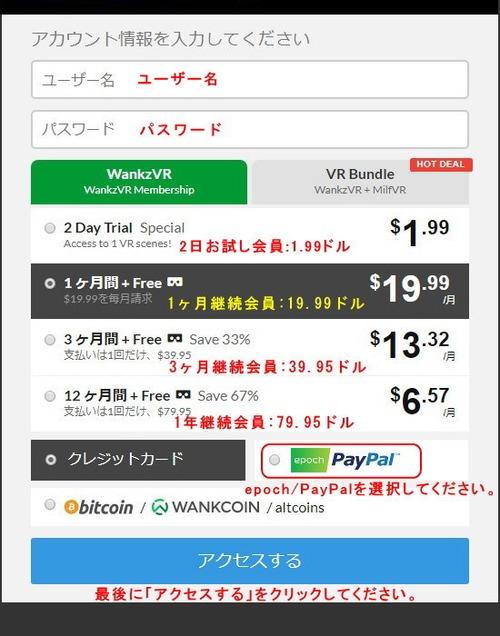 WankZ VRの入会プラン選択ページ