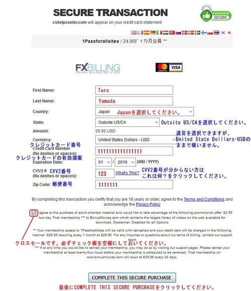 FX Billingのクレジット情報入力ページ