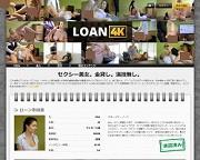 Loan 4kのバナー