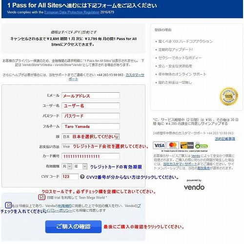 Vendoのクレジット情報入力ページ