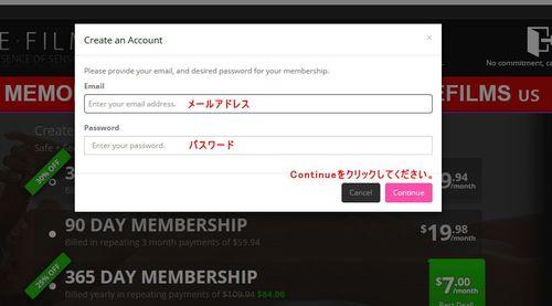 メールアドレスとパスワードの入力ページ