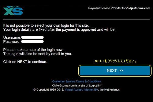 ユーザー名とパスワードが記載されたページ