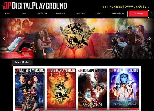 Digital Playgroundのメインページ上部