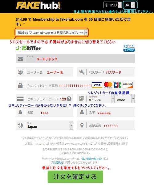 Fake Hubの会員情報入力ページ