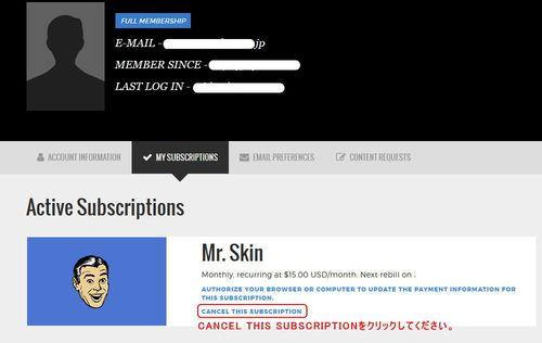 Mr Skinの退会手順2