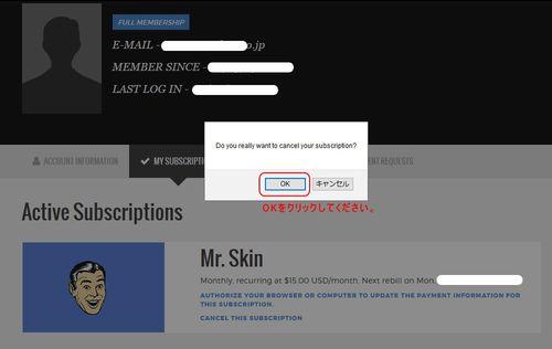 Mr Skinの退会手順3