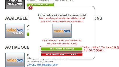 Video Boxの退会手順3