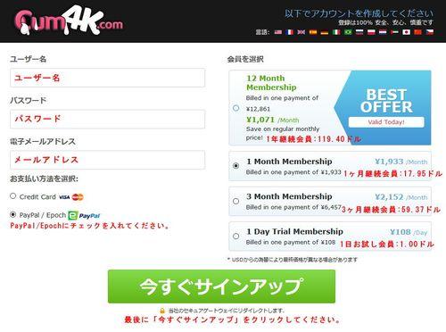 「Cum 4K」の会員プラン選択ページのキャプチャー画像
