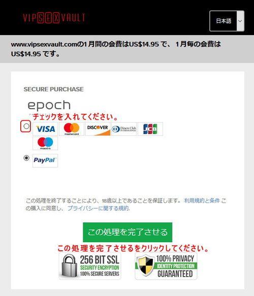 EPOCHの支払い方法選択ページ